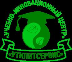 """Дополнительное профессиональное обучение """"Утилитсервис"""""""